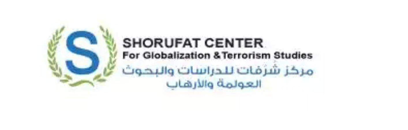 مركز شُرُفات لدراسات وبحوث العولمة والارهاب